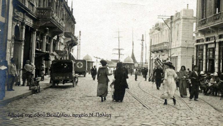 Παλιά Θεσνίκη 4